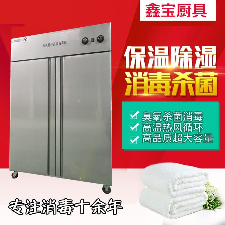 鑫宝JYX-R热风循环消毒柜全不锈钢立式大容量双门高温商用食具消毒柜